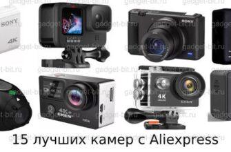 15 лучших камер с Aliexpress в 2020 году на главную