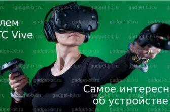 HTC Vive самое интересное про устройство на главную