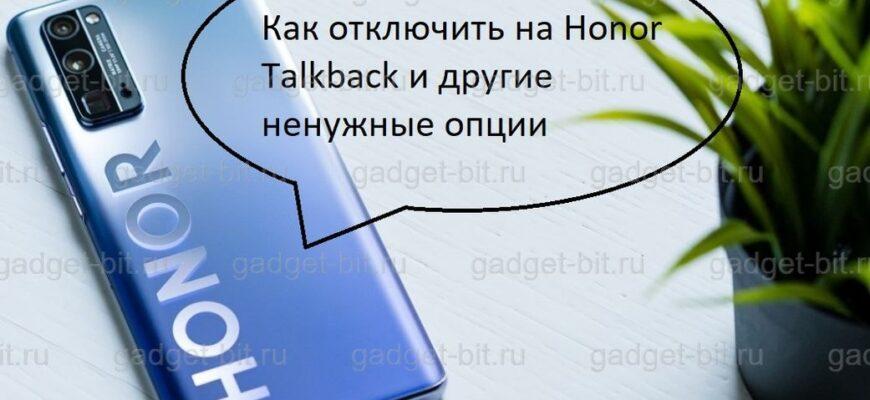 Как отключить на Honor Talkback и другие ненужные опции на главную