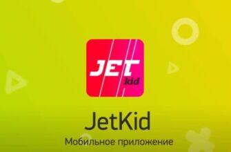 Приложение My JetKid