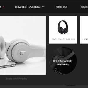 Где купить оригиналы Beats Studio 3 Wireless