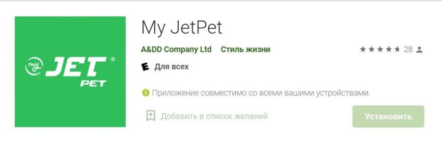 Приложение Трекера Jet Pet Doggy