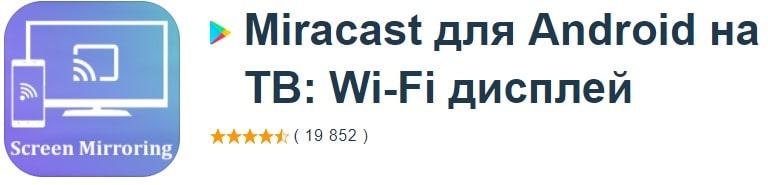 Приложение Miracast
