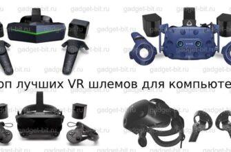 Топ лучших VR шлемов для компьютера на главную