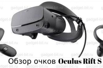 виртуальных очков Oculus Rift S